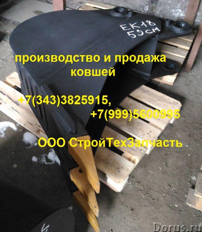 ЕК18 узкий ковш купить недорого - Запчасти и аксессуары - Имеется в наличии новый узкий ковш для ЕК1..., фото 1