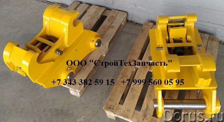 Быстросъем механический для экскаваторов массой от 40 до 55 тонн - Запчасти и аксессуары - Быстросъе..., фото 5