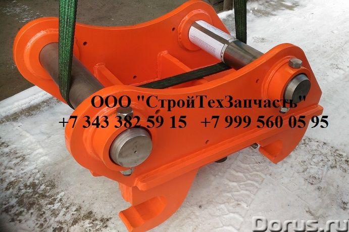 Быстросъем механический для экскаваторов массой от 40 до 55 тонн - Запчасти и аксессуары - Быстросъе..., фото 7