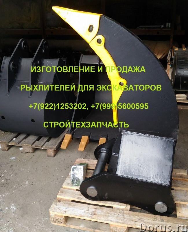 Рыхлитель однозубый экскаваторов от 31 до 35 тонн - Запчасти и аксессуары - Рыхлитель однозубый экск..., фото 1