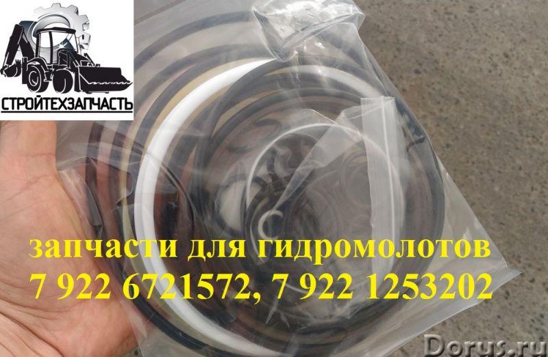 Втулка ремкомплект мембрана гидромолота - Запчасти и аксессуары - В ассортименте имеются запчасти: в..., фото 3